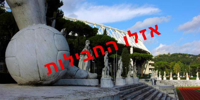 חבילה לרומא, כדורגל משובח בעיר הנצח (צילום: bruno-flickr_cc)