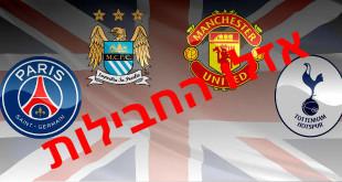 חבילת כדורגל באנגליה, דיל מלכותי