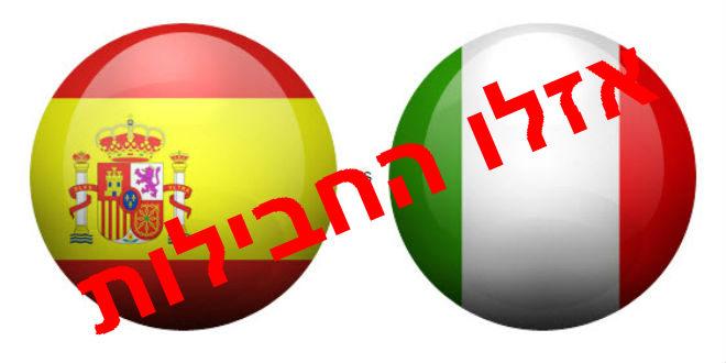 חבילה לשמינית בפאריס: ספרד - איטליה. אזלו החבילות